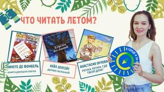ОБЗОР КНИГ ПЛЧ 2021