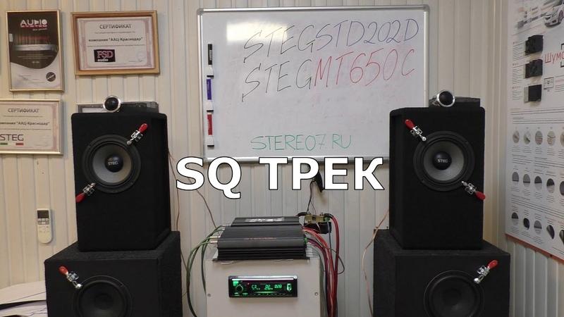 Акустика STEG MT 650C усилитель STEG STD202D тест обзор отзывы много музыки