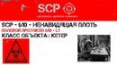 Полевой протокол SCP-610 - L1 Ненавидящая плоть SCP - PROTOCOLS.