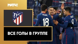 Атлетико. Все голы группового раунда ЛЧ 2020/21