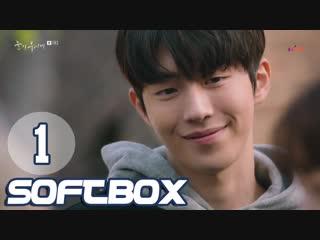 Озвучка SOFTBOX Свет в твоих глазах 01 серия