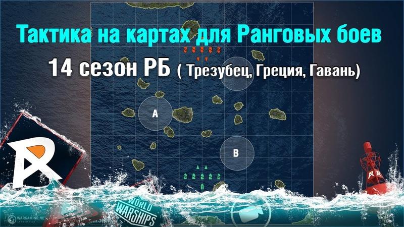 Тактика на картах для Ранговых боев 14ого сезона | Трезубец, Греция, Гавань