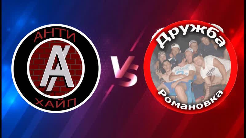 4 тур ВФЛ Высшая Лига АнтиХайп Дружба