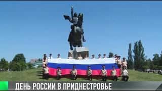 #КЭБ_Итоги. День России в Приднестровье: как это было?