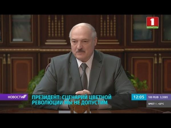 Лукашенко сценарий цветной революции мы не допустим