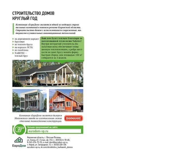 Евродом строительная компания владивосток официальный сайт продвижение сайта в черкассах