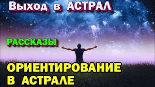 Выход в Астрал - рассказ 10 - Ориентирование в астрале.