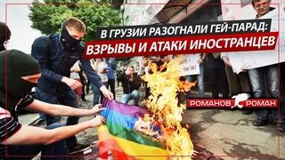 В Грузии разогнали Гей-парад: взрывы и атаки иностранцев (Романов Роман)