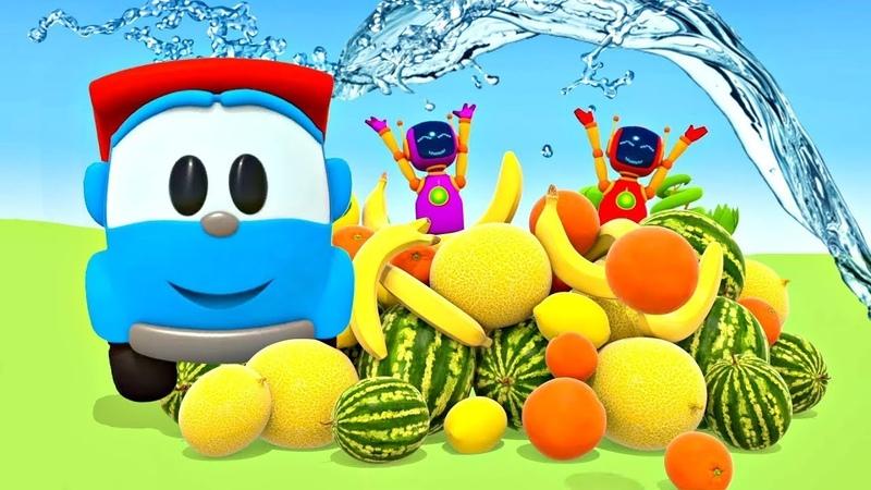 Çizgi film Küçük Kamyon Leo ile meyve şarkısı. Bebek şarkıları.