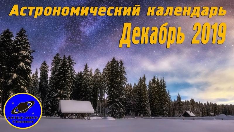 Астрономический Видеокалендарь на Декабрь 2019 года