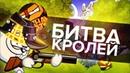 БИТВА КРОЛЕЙ WORMIX БОЙ №12