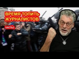 Как жлобы в России свободных людей гоняют. Артемий Троицкий