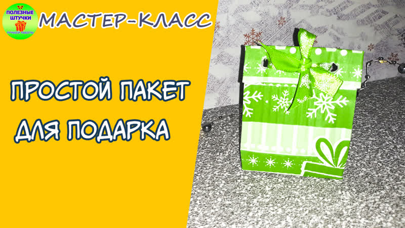 Мастер класс Как сделать пакет для подарка своими руками Как упаковать маленький подарок в бумагу