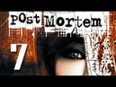 Post Mortem 7 Яйцо доктора