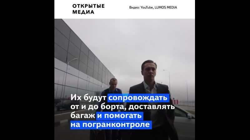66 5 млн рублей из бюджета потратят на обслуживание сенаторов и депутатов в аэропортах shorts