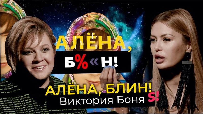 Виктория Боня тайна 5G свидания с Сафиным причины развода со Смерфитом примирение с Водонаевой