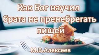 Как Бог научил брата не пренебрегать пищей. М.В.Алексеев. Пример из проповеди. МСЦ ЕХБ