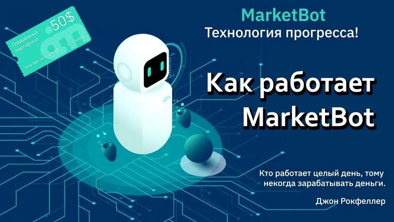 Подробно о работе MarketBot