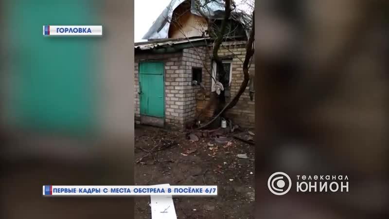 Первые кадры с места обстрела в посёлке 6 7