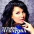 Татьяна чубарова