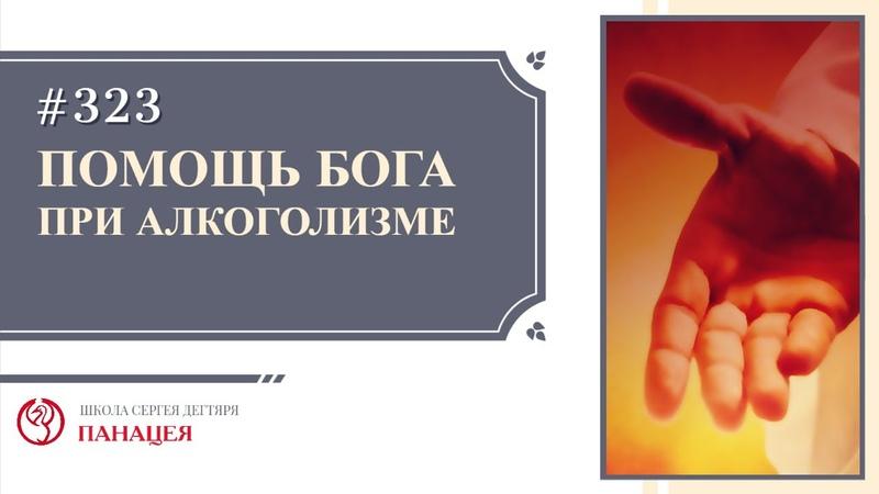323 Помощь Бога при алкоголизме записи Нарколога