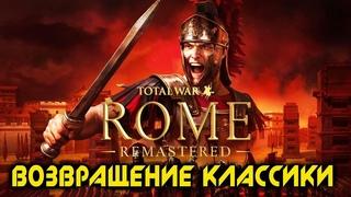 Total War: Rome Remastered Обзор - Классика В Новой Обертке