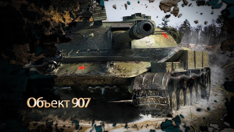 World of Tanks.Солдаты Удачи,Боновый Аукцион!