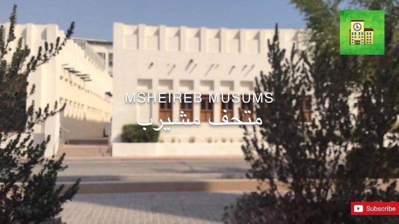 مشروع مشيرب قلب الدوحة MSHEIREB DOWNTOWN DOHA