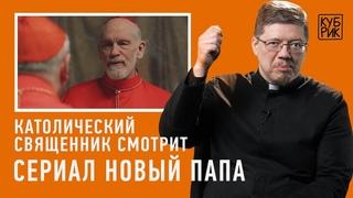 Католический священник разбирает сцены из сериала «Новый Папа» | Кубрик