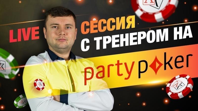 Дмитрий HammerHead разносит турниры на Partypoker в прямом эфире Live сессия Дмитрий HammerHead