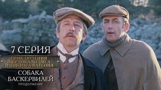 Шерлок Холмс и доктор Ватсон | 7 серия | Собака Баскервилей. Продолжение