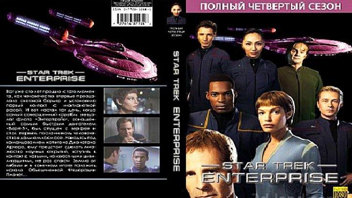 Звёздный путь Энтерпрайз 95 серия 2005 фантастика боевик драма приключения