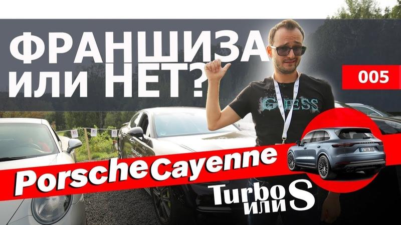 Как выбрать франшизу? Тест-драйв Порше Кайен. Porsche Cayenne 2018