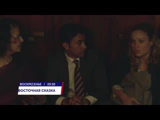 "Анонс х/ф ""Восточная сказка"" ()"