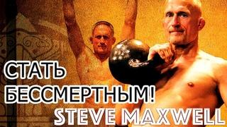 """СТИВ """"ОХОТНИК ЗА ТРЕНИРОВКАМИ"""" МАКСВЕЛЛ (65 ЛЕТ!) – КАК СДЕЛАТЬ ТЕЛО БЕССМЕРТНЫМ! Steve Maxwell"""