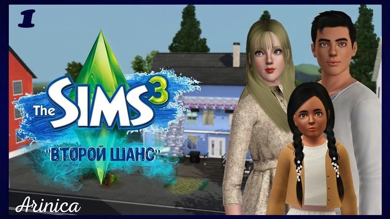 The Sims 3 Второй шанс 01 Семейка Скайс 👨👩👧