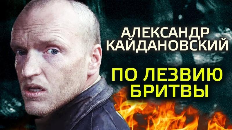 Александр Кайдановский По лезвию бритвы Центральное телевидение