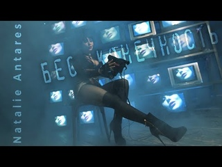 Natalie Antares - Бесконечность (Official Music Video)
