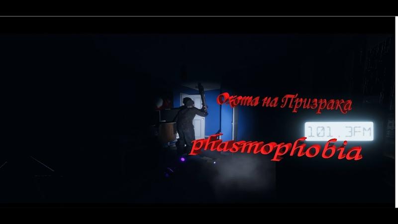 Phasmophobia Призрак охотиться на читера