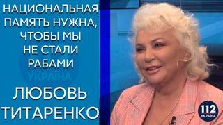 """Титаренко: Переписывают историю, чтобы сломать нашу волю. """"По Сути"""" с Денисом Жарких."""
