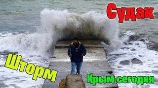 Шторм в Судаке сейчас | Крым сегодня (13 января)