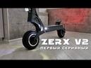 Это мощь! Российский электросамокат ZERX v2 - первый серийный. Всех с Новым годом!