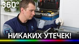 В Подмосковье проходят  плановые проверки газового оборудования.