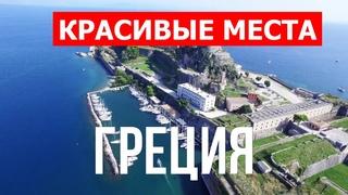 Греческие острова курорты | Закинф, Санторини, Корфу, Родос | Видео 4k | Греция что посмотреть