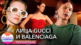 """Как """"нестандартные"""" модели из России стали лицами Gucci и Balenciaga // Женщины сверху"""