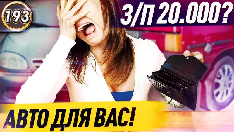 Какие авто с пробегом нужно покупать в 2020 году ЛУЧШИЕ АВТО ДЛЯ НОВИЧКА Илья Ушаев выпуск 193