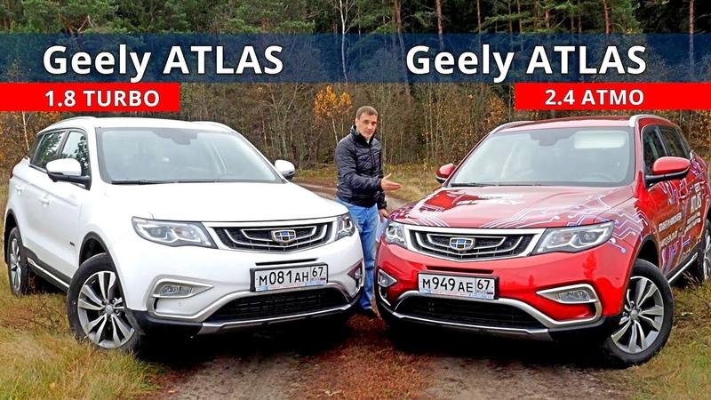 ДЖИЛИ АТЛАС 2019 Geely Atlas 1 8 или 2 4 тест драйв от Энергетика