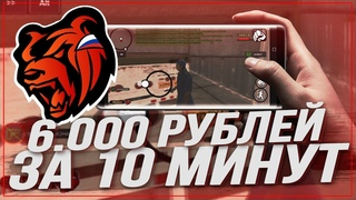 РУБЛЕЙ ЗА 10 МИНУТ В BLACK RUSSIA | РОССИЯ В ТЕЛЕФОНЕ (CRMP ANDROID)