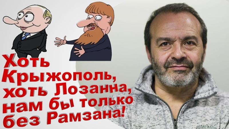 Хоть Крыжополь, хоть Лозанна, нам бы только без Рамзана! - Виктор Шендерович... 15.03.2020