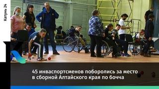 45 инваспортсменов поборолись за место в сборной Алтайского края по бочча